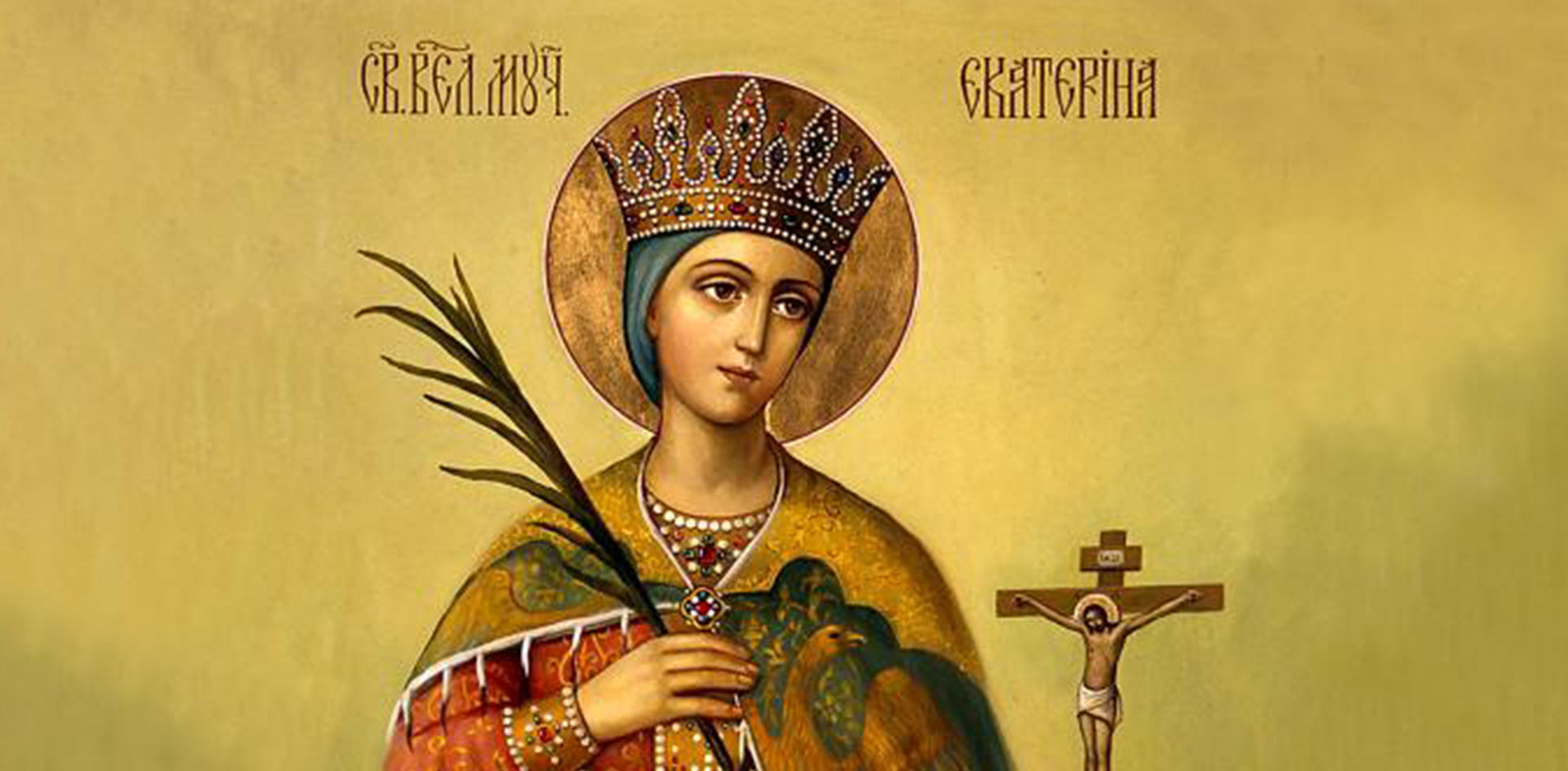 25 noiembrie Sfânta Ecaterina în calendarul ortodox și catolic
