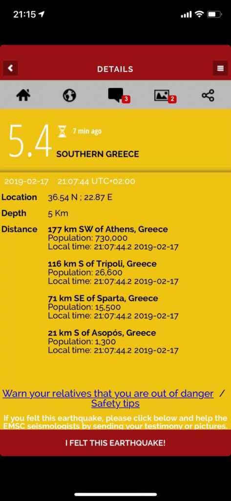 Cutremur de 5.4 grade în Grecia 17 februarie